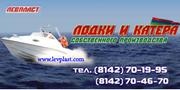 Если Вы хотите купить лодку или катер из стеклопластика в Карелии