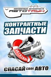 Контрактные запчасти с доставкой в Ростов-на-Дону и по России