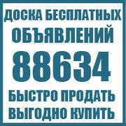 Любые операции с недвижимостью в Таганроге. Пишите.