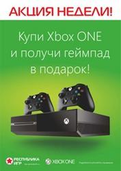 Купи Xbox One и получи контролер в подарок