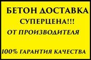 Бетон и раствор в Ростов-на-Дону и Ростовской области с доставкой