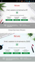 Онлайн-сервис для ведения бухгалтерского учёта!