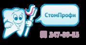Стоматология - СтомПрофи