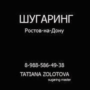 Эпиляция Ростов