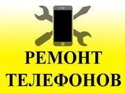Ремонт телефонов в Ростове по самой низкой цене.