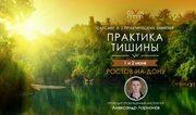 Сатсанг и Практика Тишины в Ростове-на-Дону