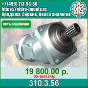 Гидромотор (НАСОС) 310.3.56  В НАЛИЧИИ