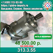 Гидронасос  313.3.55  В НАЛИЧИИ