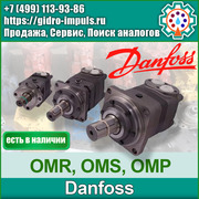 Гидромотор Danfoss СЕРИИ OMR,  OMS,  OMP, OMT, OМV, OMH В НАЛИЧИИ